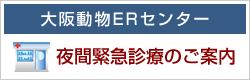 大阪動物ERセンター(夜間救急診療のご案内)