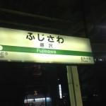 hujisawa1